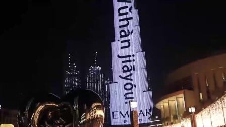 疫情升级!世界第一高楼用十几种语言亮灯警示全球:待在家里!