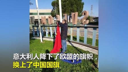 意大利能降下了欧盟的旗帜,换上了中国国旗。