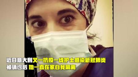 意大利又一抗疫一线护士感染,因担心传染他人竟选择自杀