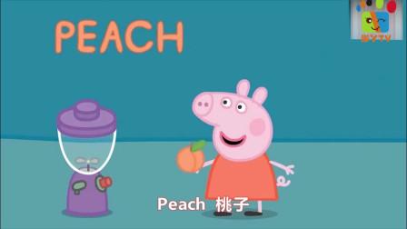 小猪佩奇制作饮料,来看看小猪佩奇一共喝了多少杯