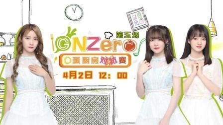 GNZ48<〇蛋厨房>对抗赛