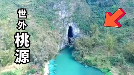 这个不起眼的山洞后,隐藏着一个桃花源,全村隐世几百年