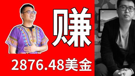 4月2日:美股一个月亏损16万,自媒体该怎么做,像罗永浩一样卖货