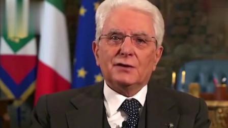 意大利总统呼吁欧盟采取一致行动应对疫情并感叹:意识到太晚了