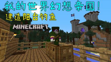 我的世界幻想帝国第一期!发现城堡和妖精,并在湖中心造家,以钓鱼为食【我的世界Minecraft】幻想帝国整合包EP1