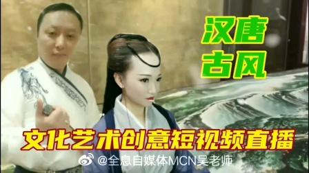 文化艺术创意短视频直播《汉唐古风》