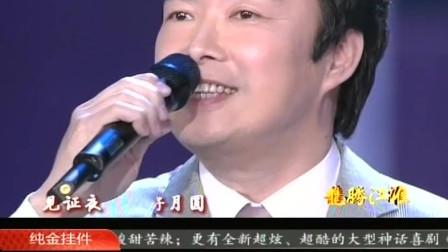 费玉清演唱歌曲《唱一遍一遍》,熟悉的音色,只羡鸳鸯不羡仙!