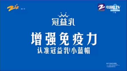 【电视广告】冠益乳小蓝帽(2020)