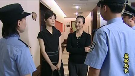影视:警察想带走女子,女老总态度嚣张欲阻止,把公安局长搬出来