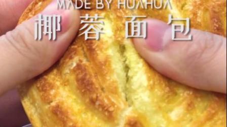 不用揉出手套膜,也能做出口感超好的椰蓉面包