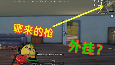 大孬吃鸡:哪里打来的枪 到底是穿墙还是有角度