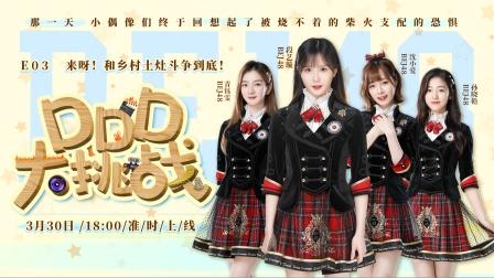 "BEJ48《DDD大挑战》第三期欢乐上线 偶像界的""大长今""鉴定完毕!"