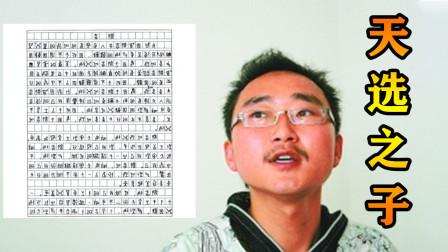 此人用甲骨文写高考作文,得6分被名校破例录取,结局却让人痛惜