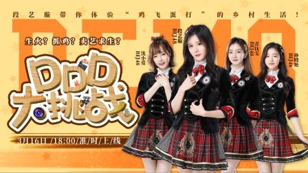BEJ48《DDD大挑战》第一期欢乐上线 开启乡村旅行团模式