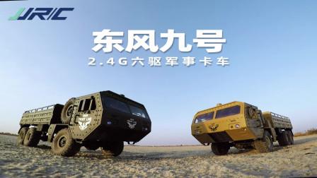 JJRC D866-六驱军事卡车 隐藏式电池仓 仿真原车板簧避震 置高亮大灯 车仓载物 车门车仓开关
