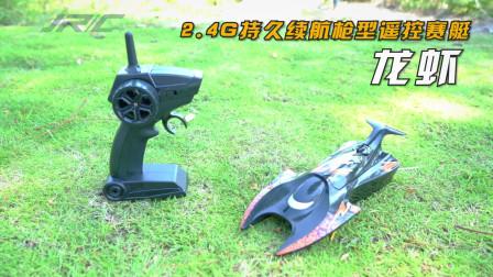 JJRC S6-2.4G枪型遥控器 手动纠正导航舵 流线体船身 持久续航 1: 47比例
