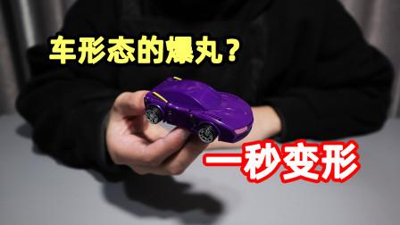 打一拳就能够自动变形的玩具车?原理和爆丸差不多,玩过的人应该不多吧!