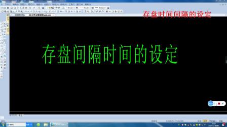 机械制图  电子图板  CAXA   存盘间隔时间
