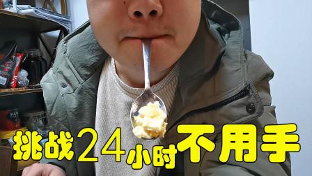 挑战24小时不用手生活,吃饭喝水全靠头跟脚,你猜他能不能成功?