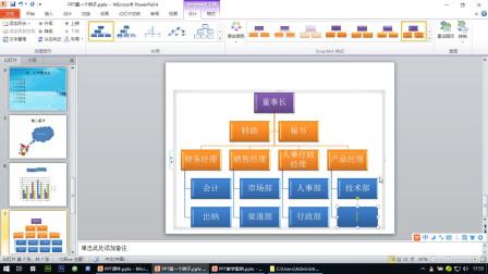 PPT制作从入门到精通视频教程 第五讲 插入对象(2)