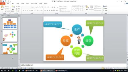 PPT制作从入门到精通视频教程 第六讲 插入对象(3)