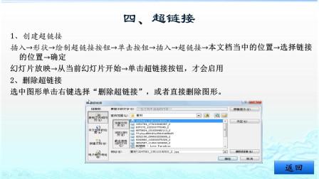 PPT制作从入门到精通视频教程 第七讲 超链接