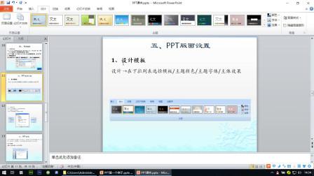 PPT制作从入门到精通视频教程 第八讲 PPT版面设置