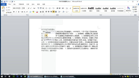 Word基础入门视频教程 第五讲 Word字体和段落设置