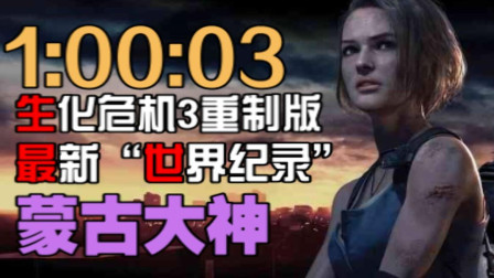 """1小时就通关!蒙古大神拿下《生化危机3重制版》第一个速通""""世界纪录"""""""