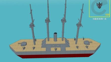 战舰打造第二期