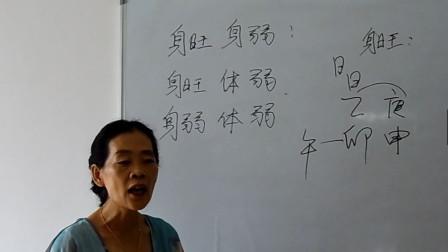盲派命理杨清娟老师八字讲座31(长白山)第五天3
