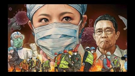 2020年 中国抗击新冠状病毒 抗疫图卷 作者:我是K董
