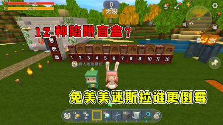 迷你世界搞笑48:抽12种陷阱盲盒,兔美美和迷斯拉谁会更倒霉呢?