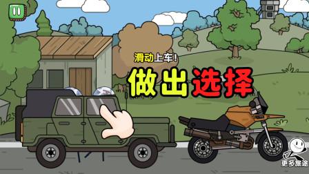 火柴人大逃亡吃鸡篇:选择一辆车进行最后的战斗
