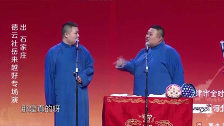 岳云鹏:人家于谦祖宗十八代都死光了都不急,孙越:他那是真的!