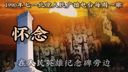 【韦唯】怀念(1990年,韩静霆作词,温涛作曲)