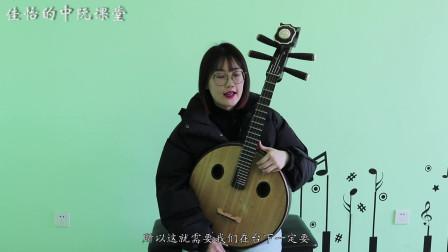 佳怡来教你中阮演奏中的揉弦技巧