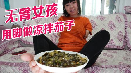 无臂女孩用脚做凉拌茄子,堪称下饭神器,做法简单又美味,一学就会
