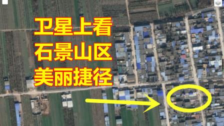 高清卫星地图下的北京市石景山区,路上的汽车也看得见!