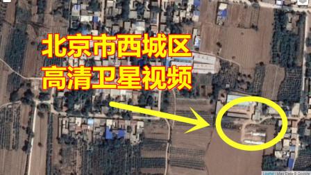 高清卫星地图下的北京市西城区,能看见路上的汽车!