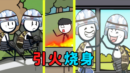 火柴人大逃亡吃鸡篇:不要小瞧神枪手,再扔个燃烧瓶试试?