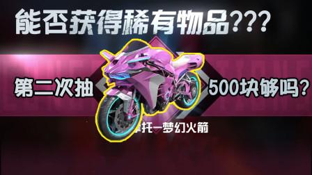 饺子:第二次抽粉红摩托,500块能否抽到?我请来欧皇外援镇场子