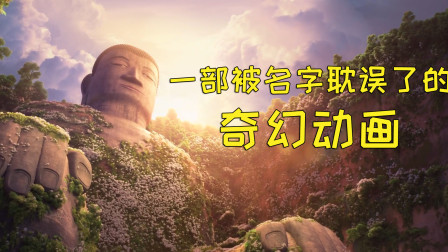 中国风光+神奇魔法!一部被名字耽误了的奇幻动画《雪人奇缘》,游历乐山大佛 安徽黄山 西北戈壁 西藏喜马拉雅