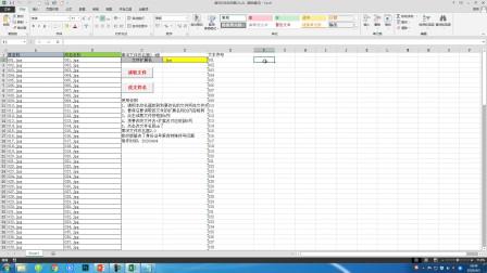 边学边用VBA 第08课 如何制作文件改名器
