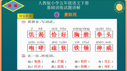 部编版小学五年级语文下册基础训练第6课《景阳冈》试题讲解