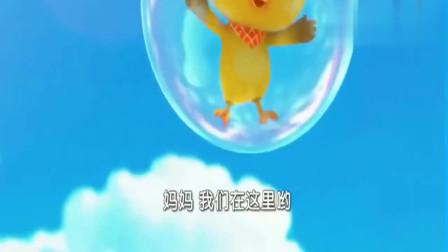 萌鸡小队:萌鸡们都飞起来了,美佳妈妈吓了一大跳,现在可糟了