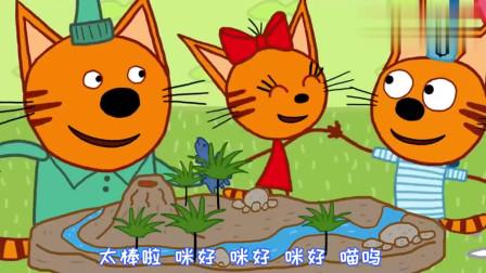 咪好一家:小猫用猜拳的方式,那么来决定谁打扫房间