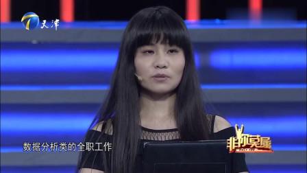 非你莫属:厉害了!29岁求职姑娘高考竟是全县第一名,获奖无数!