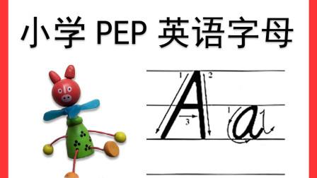 【A】小学PEP英语字母系列教程-A(大写字母A)