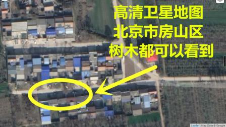 谷歌地球卫星下的北京市房山区,路上的汽车都能看见!